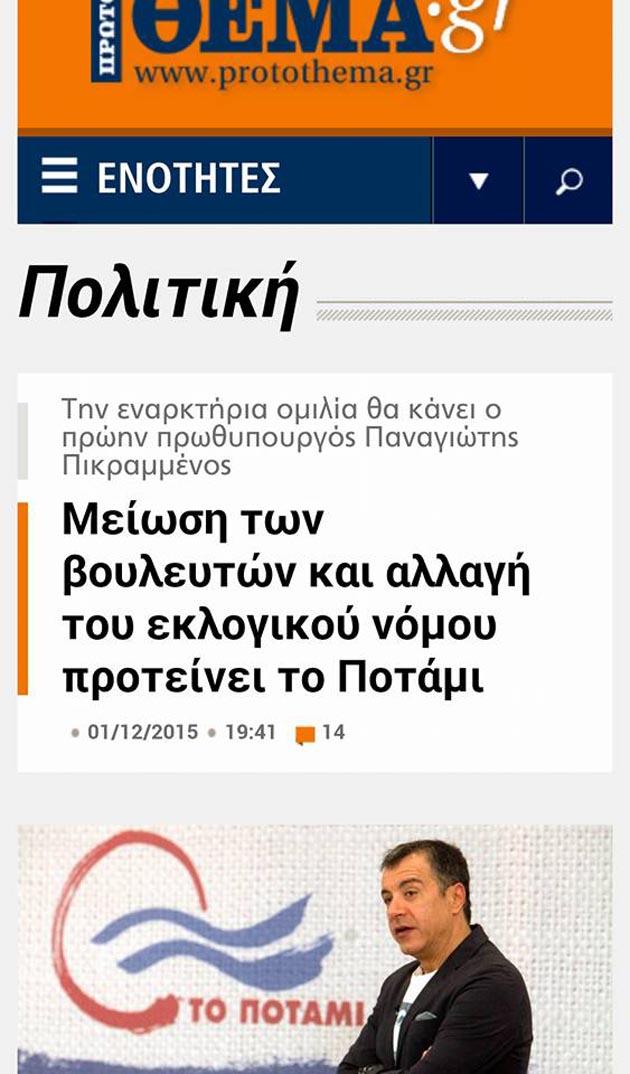 Οἱ τοκογλύφοι διέταξαν νὰ μειωθοῦν σὲ 200 οἱ βο(υ)λευτές!!!6