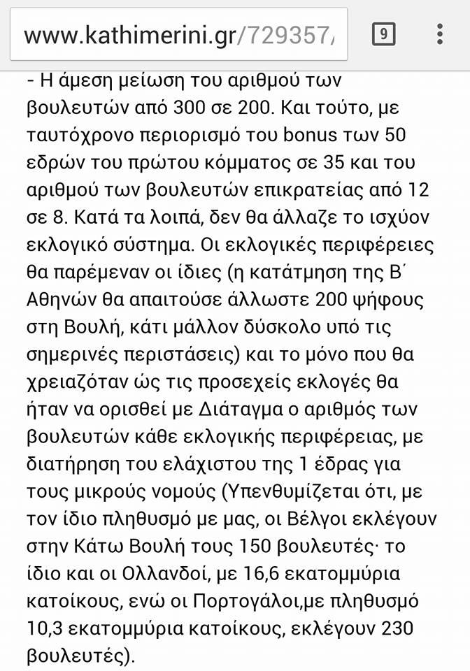 Οἱ τοκογλύφοι διέταξαν νὰ μειωθοῦν σὲ 200 οἱ βο(υ)λευτές!!!9