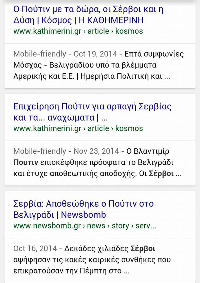 Οἱ ...«σύμμαχοί» μας ἀνεκάλυψαν (ξαφνικά) ἐγκλήματα τοῦ UCK στὴν Σερβία!!!2
