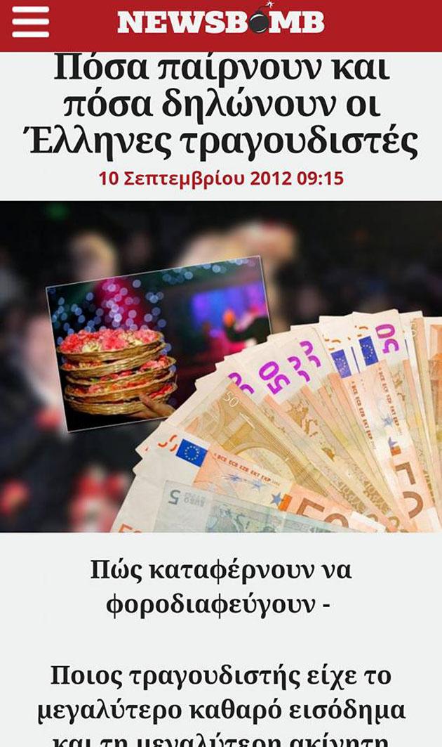 Οἱ ...«ἀντιφασίστες» μὲ τὶς μηδενικὲς φορολογικὲς δηλώσεις!!!1