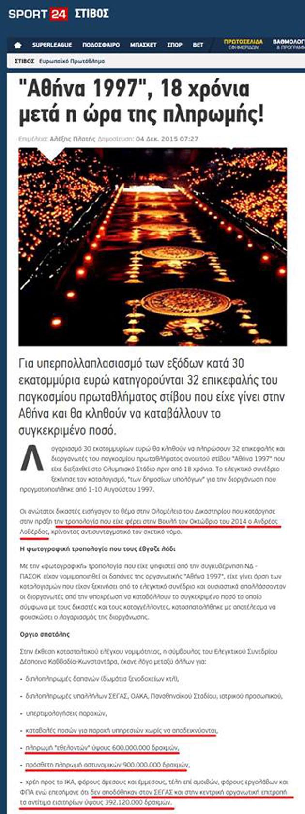 Οἱ ...«ἁμαρτίες» τοῦ «Ἀθῆναι -97» πότε θά πληρωθοῦν;2