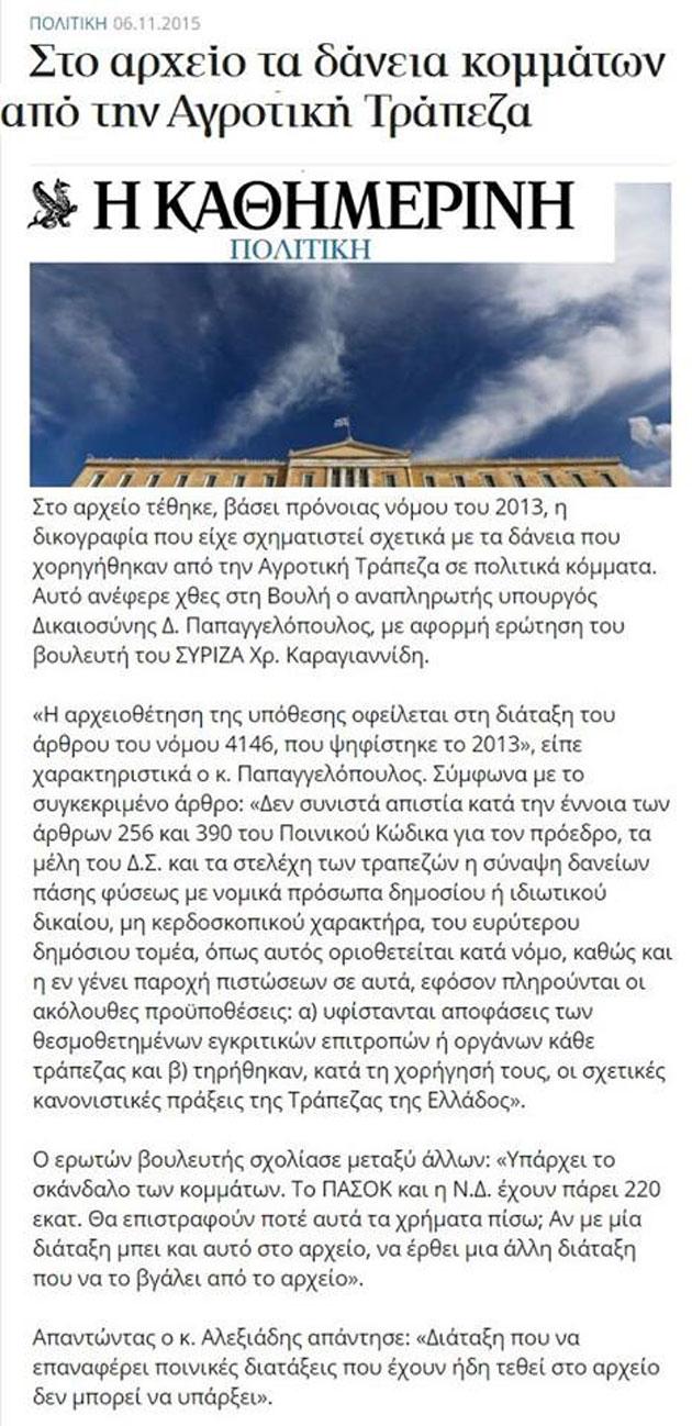 Πολιτικάντηδες, πελατεῖες καὶ ὁ λογαριασμὸς σὲ ...ἐμᾶς!!!2