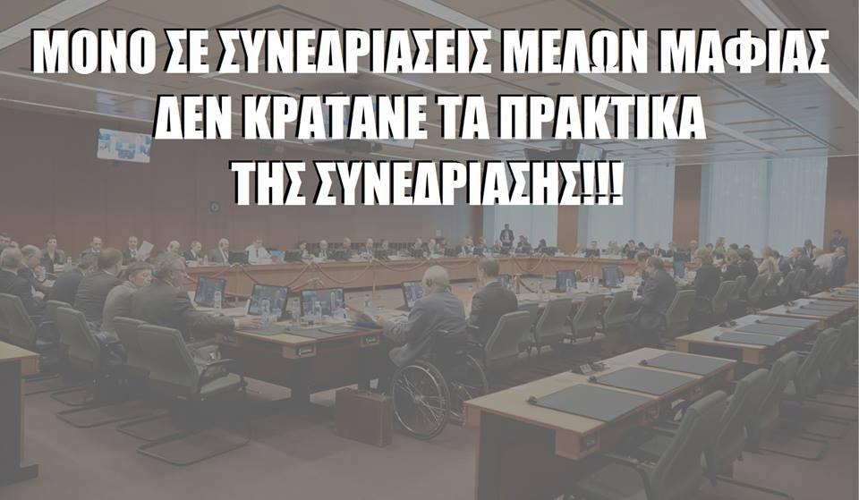 Συνομιλίες ἡγετῶν χωρὶς ...πρακτικά!!!