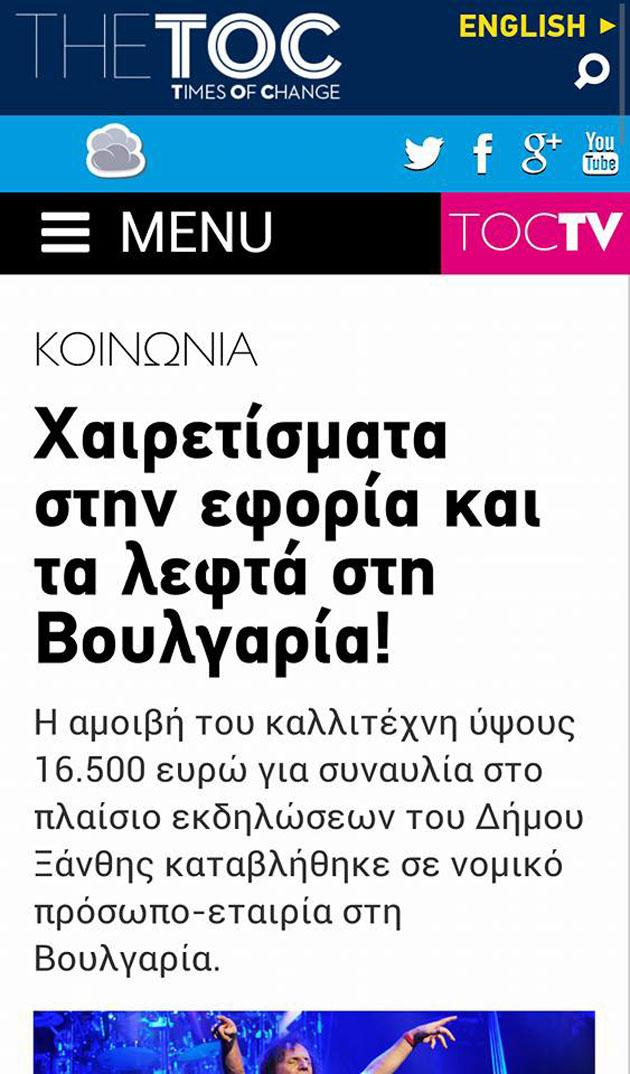 Ἀχόρταγοι ...«ἀριστεροί» καὶ ...«σωτῆρες»!!!2