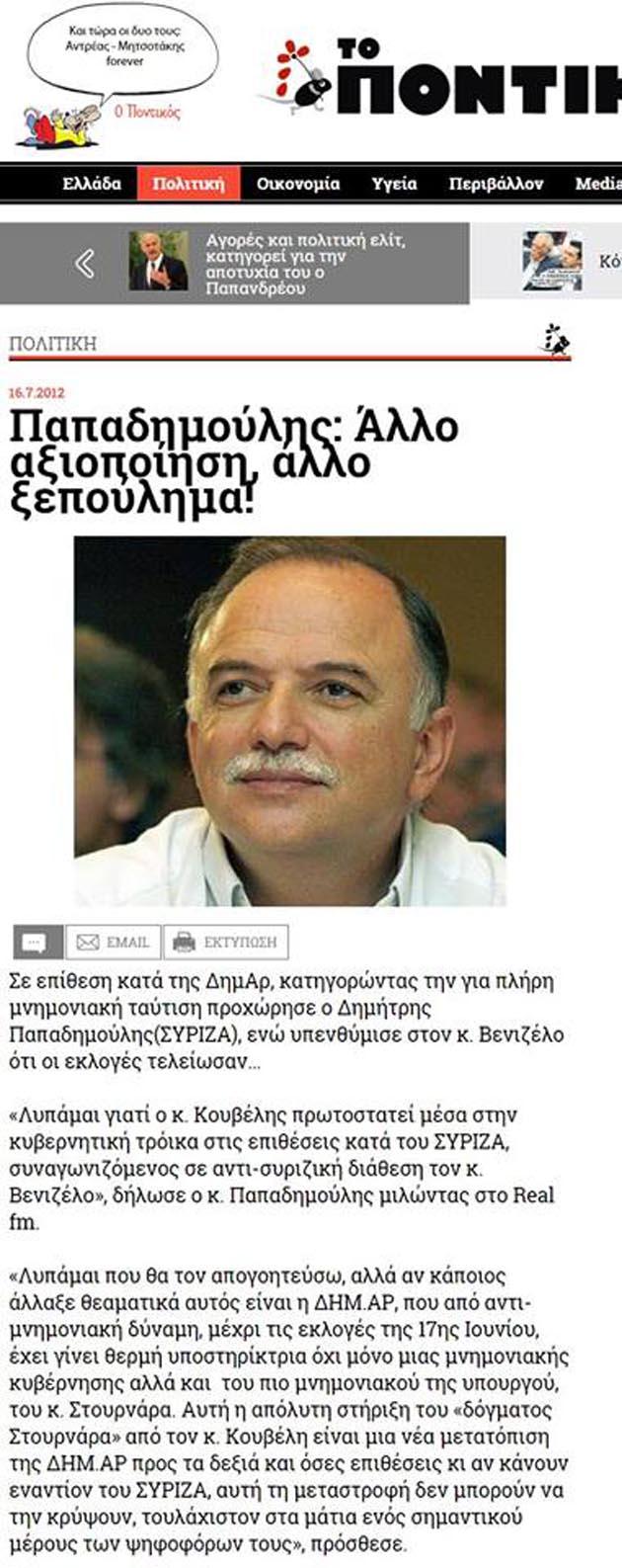 Ἡ ...«ἀξιοποίησις»!!!1