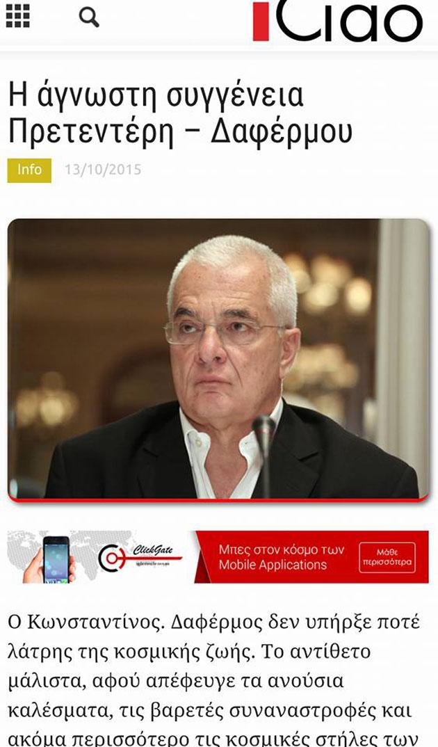Ἱστορίες μὲ ἐμπόρους ὅπλων, δημοσιογράφους καὶ ...μίζες!!!2