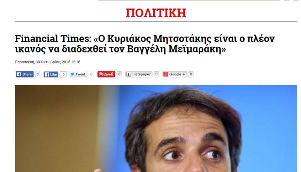 Ὁ Μητσοτάκης ἐξελέγη ...μόνος του;5