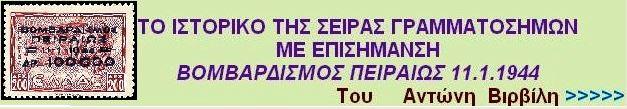 Ὁ (παρανοϊκός) βομβαρδισμὸς τοῦ Πειραιῶς ἀπὸ τοὺς ...«συμμάχους» μας!!!3