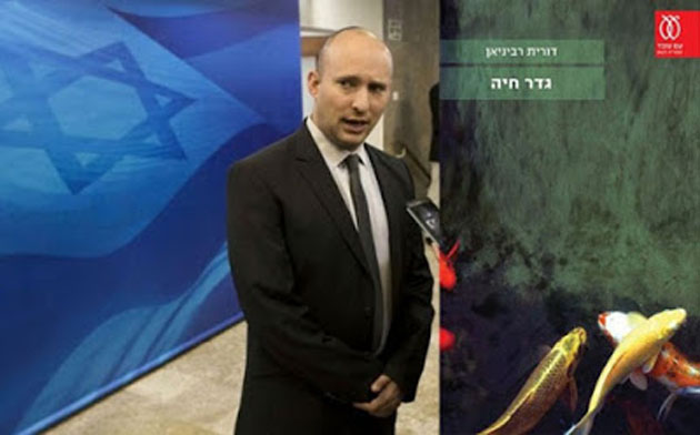 Ο υπουργός Παιδείας Naftali Bennett και το εξώφυλλο του βιβλίου