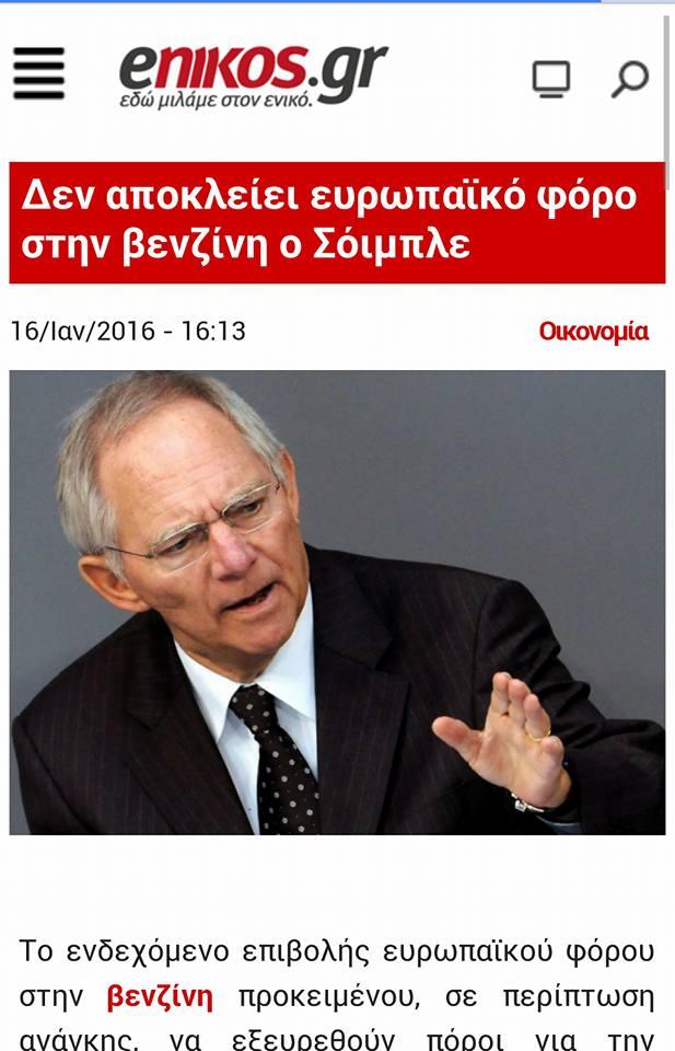 Ὥρα νὰ συνηθίζουμε στοὺς εὐρωπαϊκοὺς φόρους!!!1