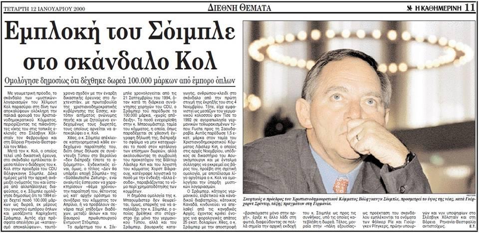 Ὥρα νὰ συνηθίζουμε στοὺς εὐρωπαϊκοὺς φόρους!!!2