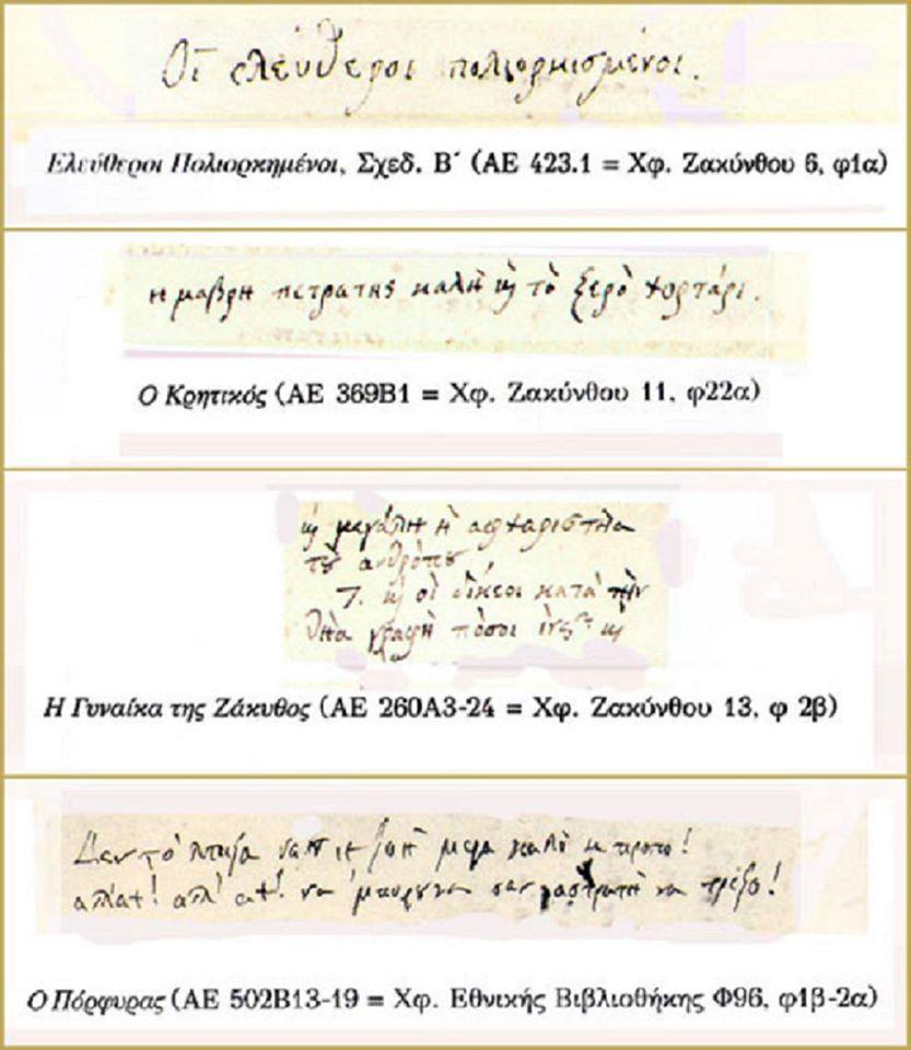 Γιατί πρέπει νά μαθαίνουμε ἱστορία ἀπό τόν κάθε Μπογδάνο;9