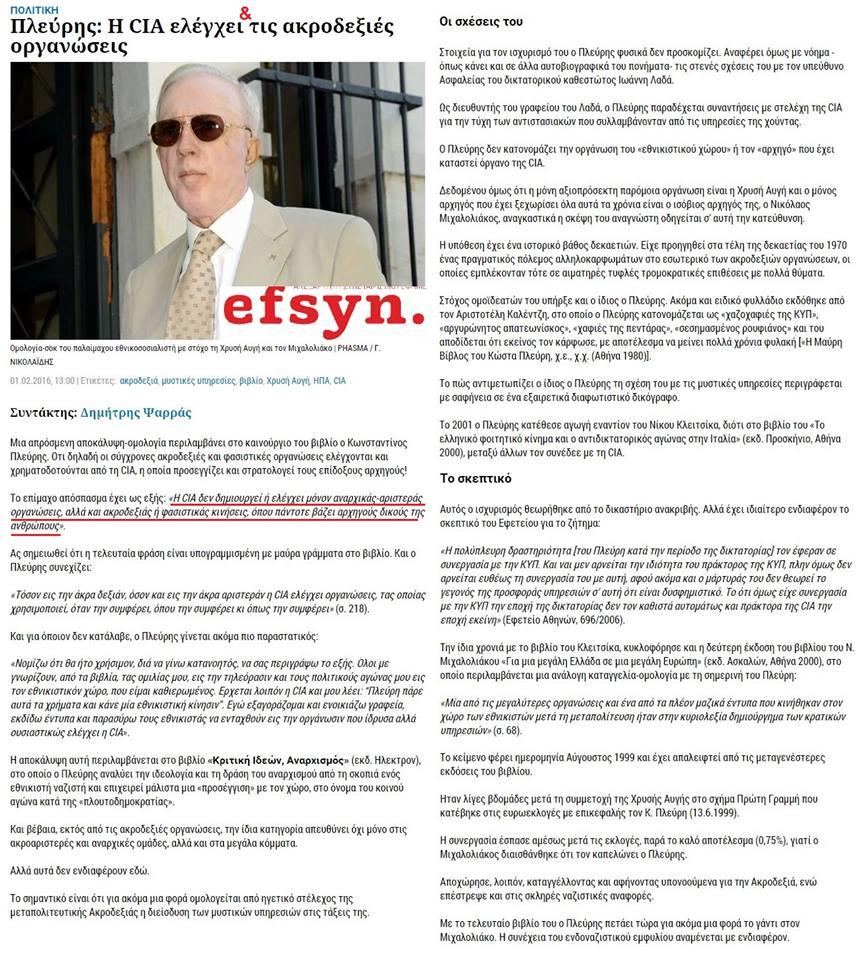 Η CIA ἐλέγχει μόνον τίς ἀκροδεξιές ὀργανώσεις;