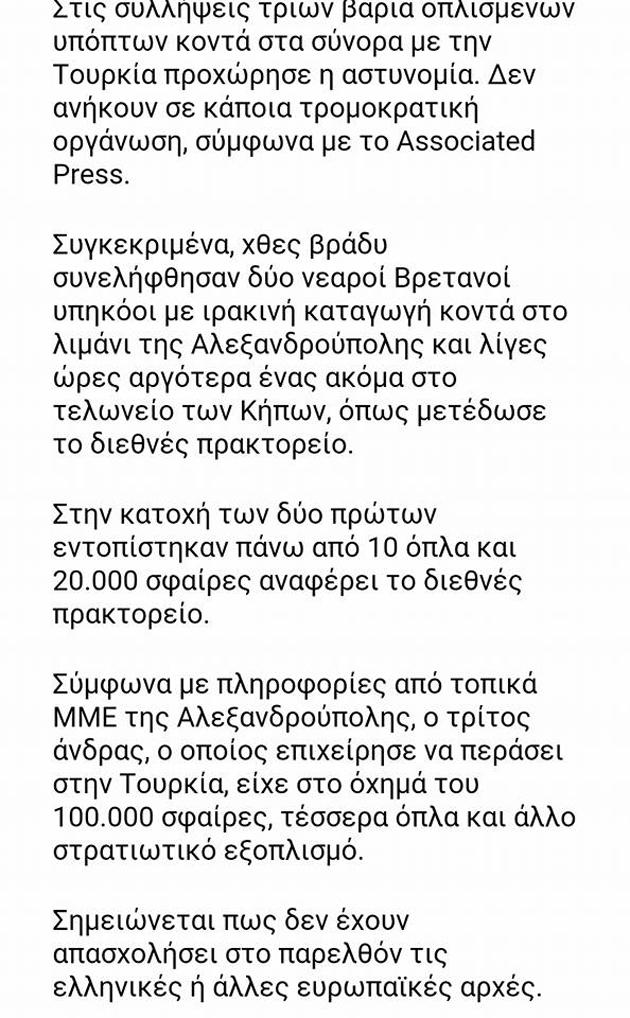 Μεταφέροντας 120.000 σφαῖρες ΔΕΝ εἶσαι ...πρακτοράκι!!!2