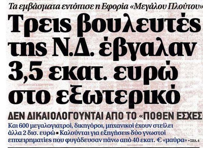 Οἱ «Μένουμε Εὐρωπ-άκηδες» ἀπεῖχαν ἀπό τήν ἀπεργία;2