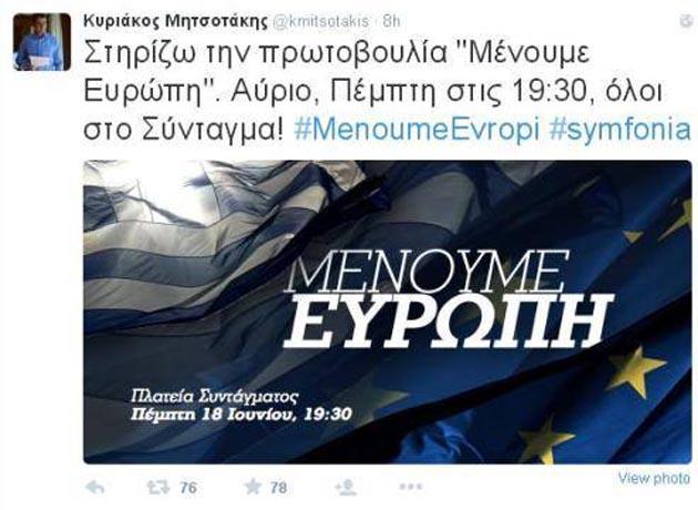 Οἱ «Μένουμε Εὐρωπ-άκηδες» ἀπεῖχαν ἀπό τήν ἀπεργία;7