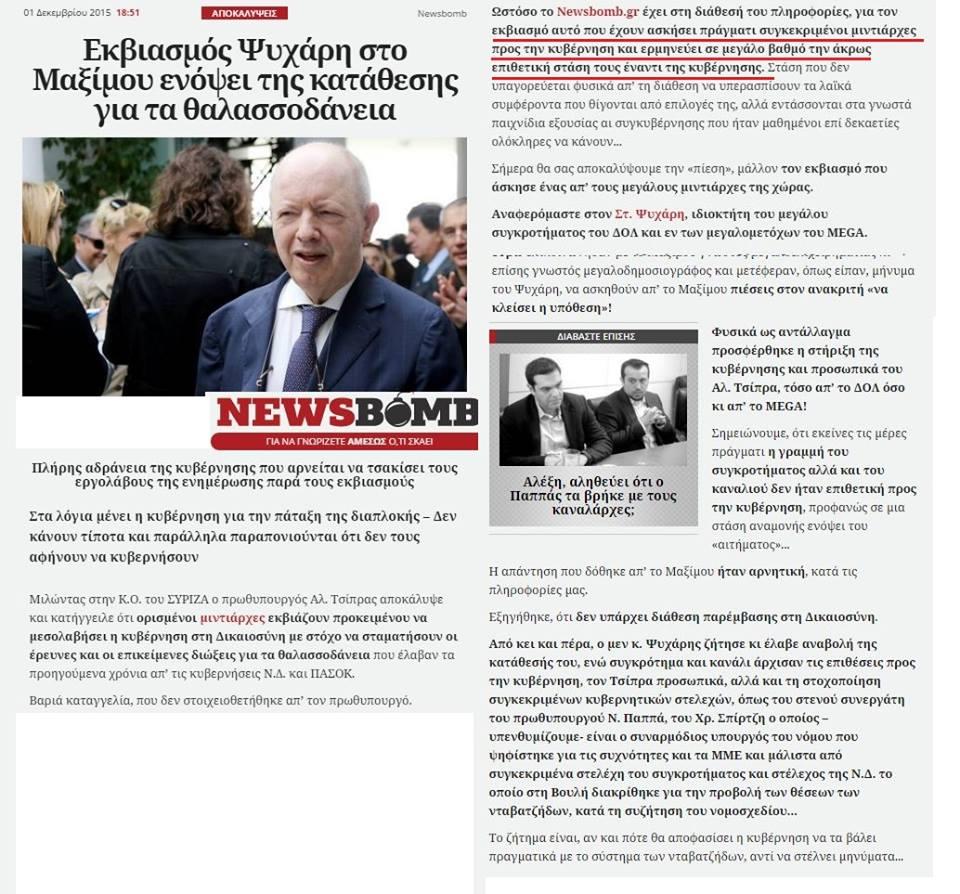 Οἱ ...ἐκβιαστές «μεγαλοδημοσιογράφοι» στό στόχαστρο τῆς δικαιοσύνης;4