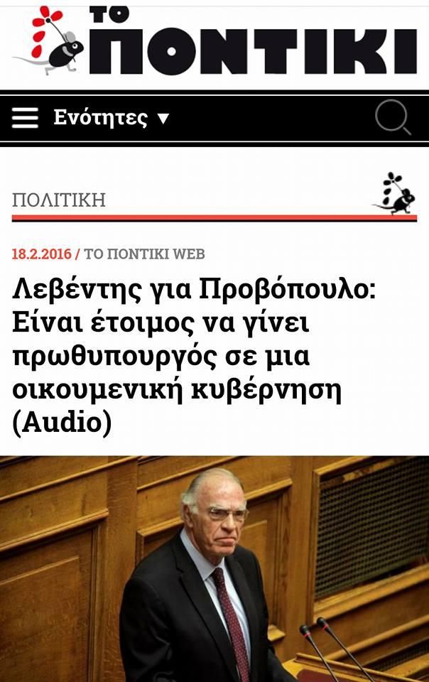 Πάλι τραπεζίτη πρωθυπουργὸ μᾶς ἑτοιμάζουν!!!