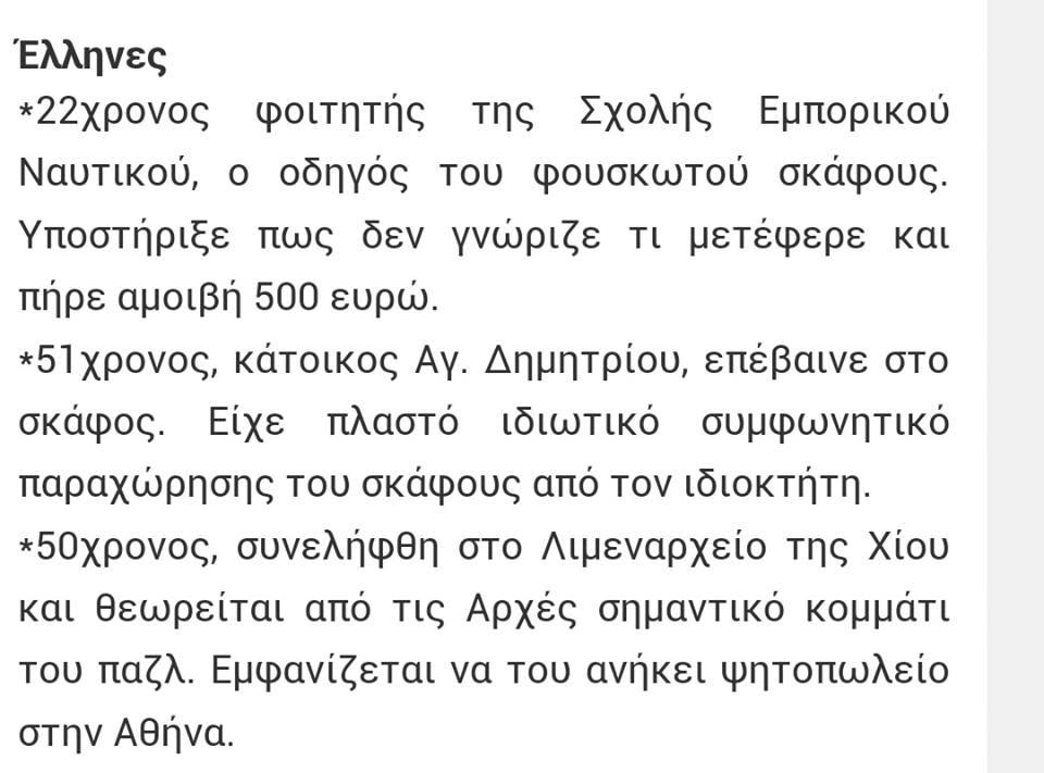 Σιωπὴ καὶ παραπληροφόρησις γιὰ τοὺς πράκτορες τῶν τοκογλύφων!!!2