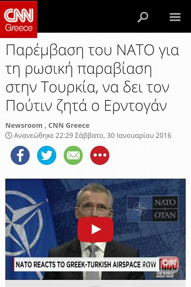 Συμφωνία ΝΑΤΟ - Ῥωσσίας γιά νέον διαμελισμό τῆς Τουρκίας;1