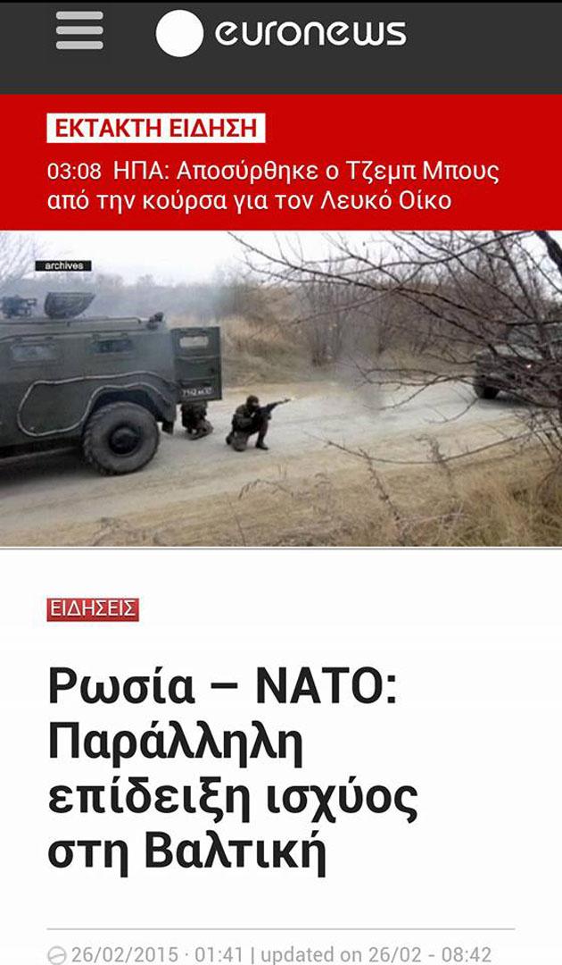 Συμφωνία ΝΑΤΟ - Ῥωσσίας γιά νέον διαμελισμό τῆς Τουρκίας;2