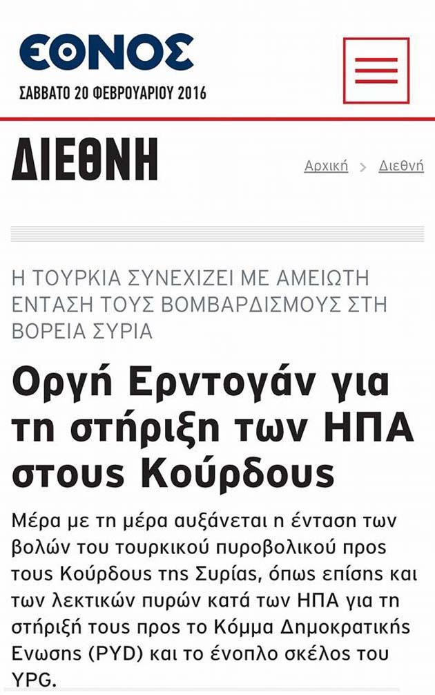 Τὸ Ἰσραὴλ θέλει Κουρδιστὰν καὶ ὅλοι ...σπεύδουν!!!2