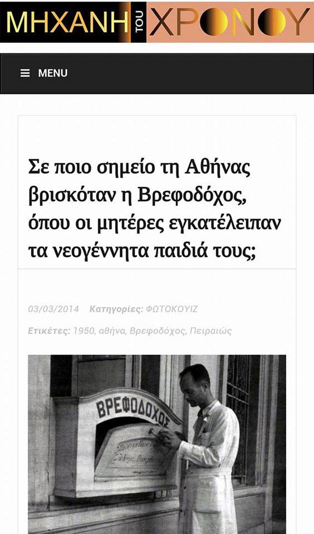 Ἀνάλογη (μὲ τὴν σημερινή) ...«σωτηρία» ζήσαμε τὸ 1950!!!2
