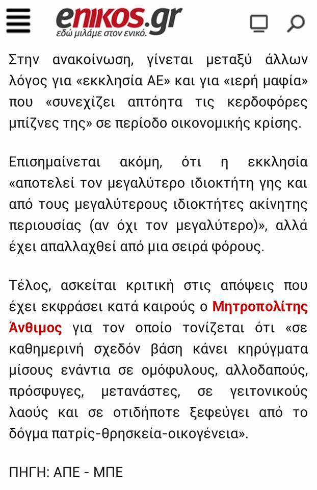 Ἐξαγριωμένοι κουκουλοφόροι κατά τῆς ἐκκλησίας;2