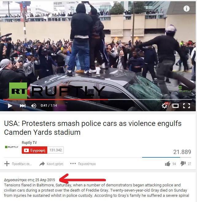 Ἐπιτυγχάνουν οἱ διαδηλώσεις μόνον ὅταν εἶναι ...μαϊμοῦ!!!2