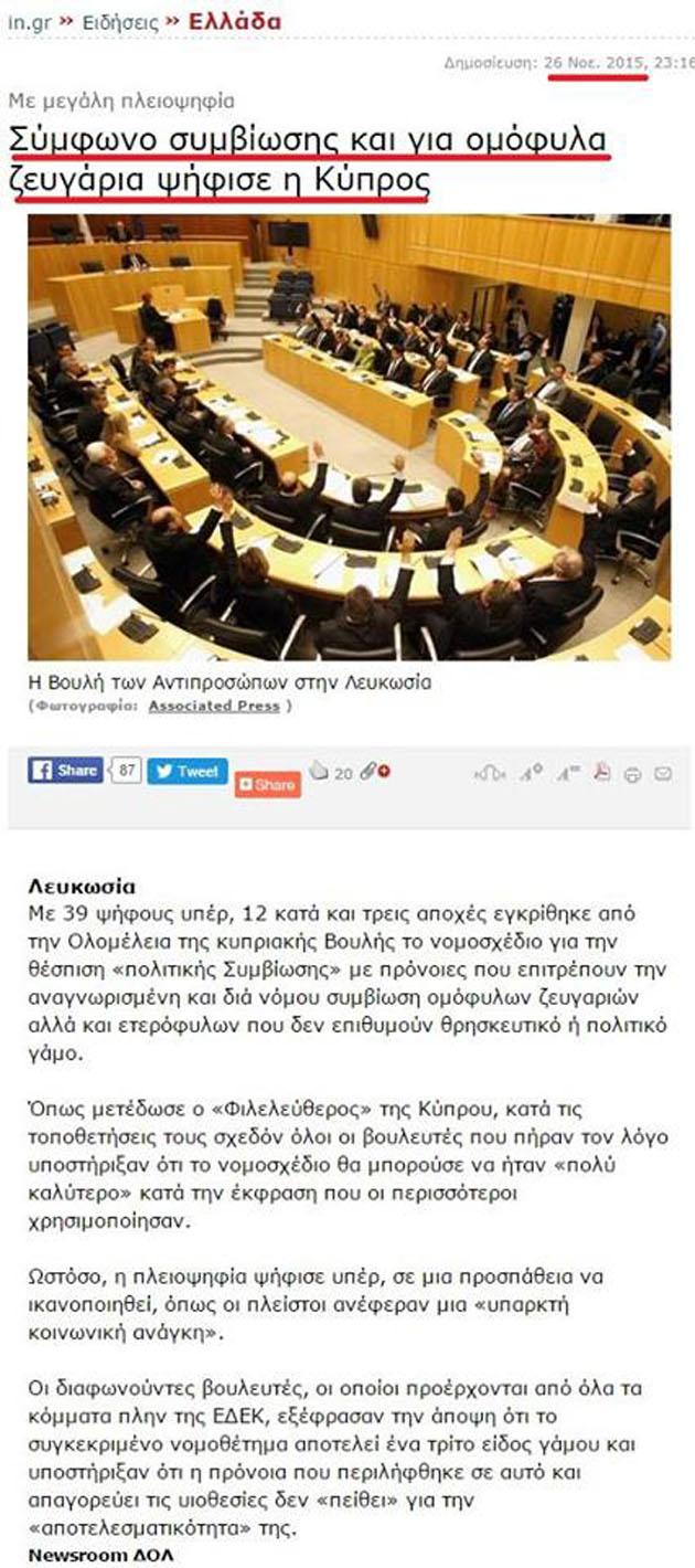 Ἐπάνω κι ἀπὸ τὶς γενοκτονίες τὸ ...σύμφωνον συμβιώσεως!!!1
