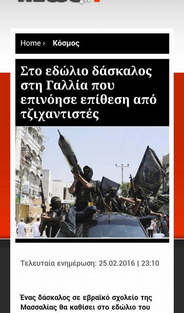 Ἡ ...«τρομοκρατία» στὴν Γαλλία ἀνθεῖ!!!2