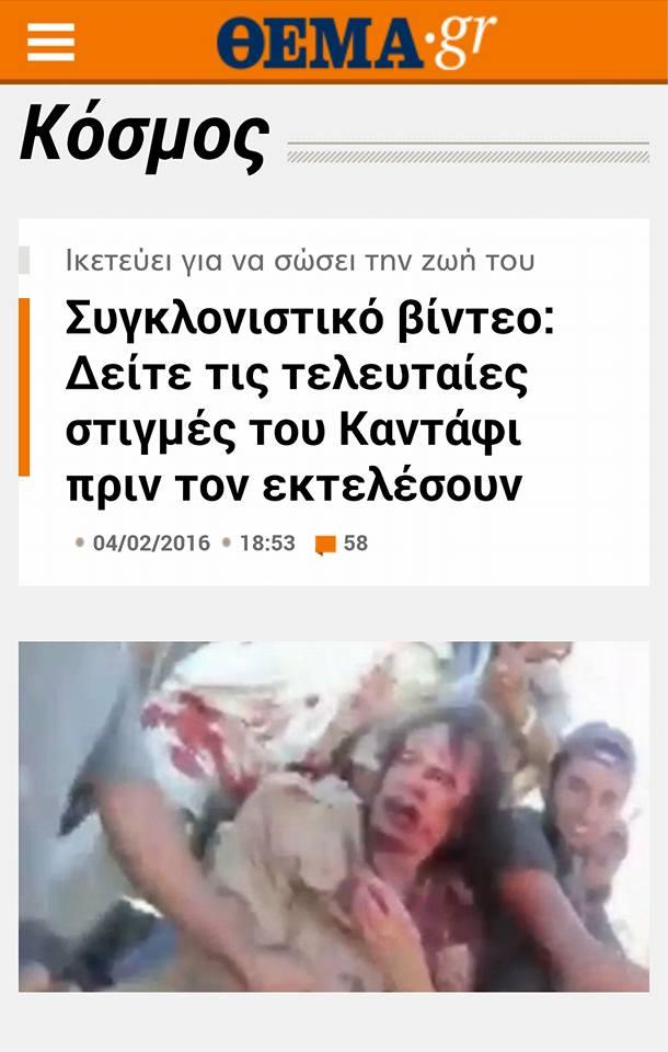 Ὑπὸ τὴν σκέπη τοῦ ΝΑΤΟ...1