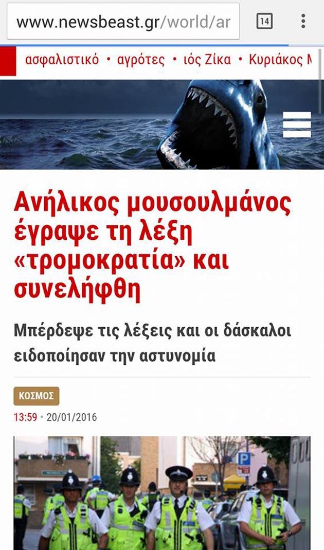 Ὑπὸ τὴν σκέπη τοῦ ΝΑΤΟ...4