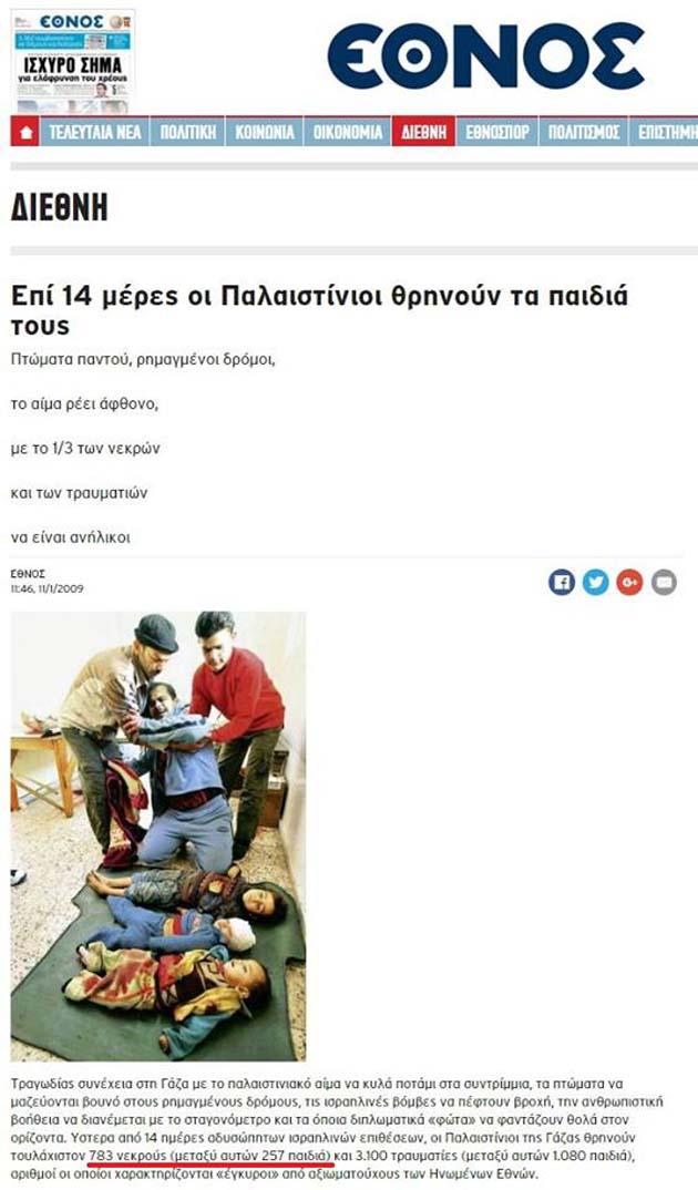 Ζωντανά τά θάβουν τά παιδιά τους οἱ ἰσλαμιστές;13