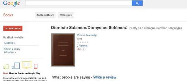 Κάλβος - Σολωμὸς σημειώσατε ...Σολωμός!!!2