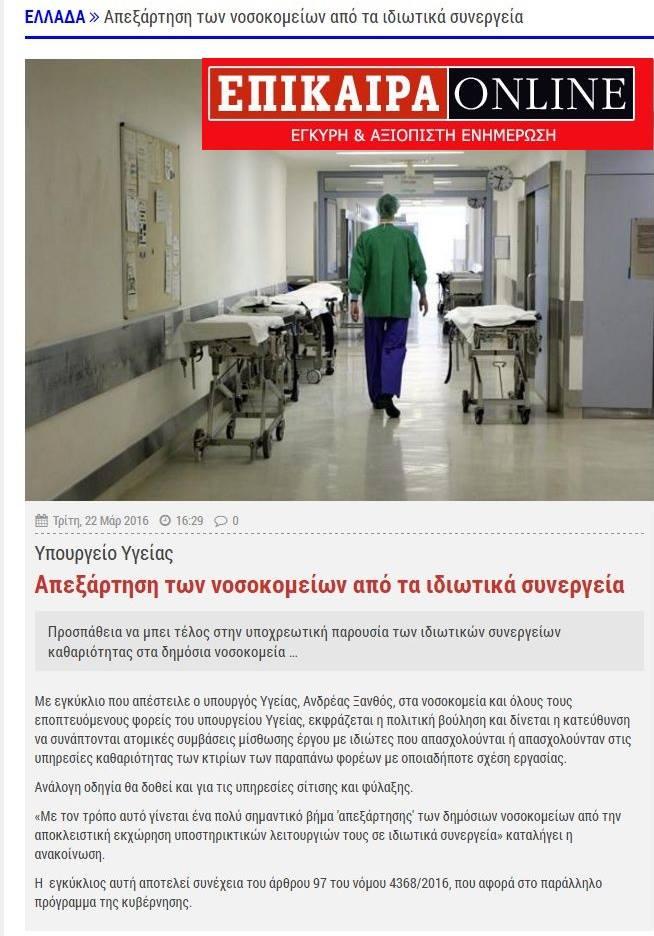 Νέα ...«σωτηρία» γιὰ τὰ νοσοκομεῖα!!!