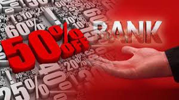Περὶ κόκκινων δανείων