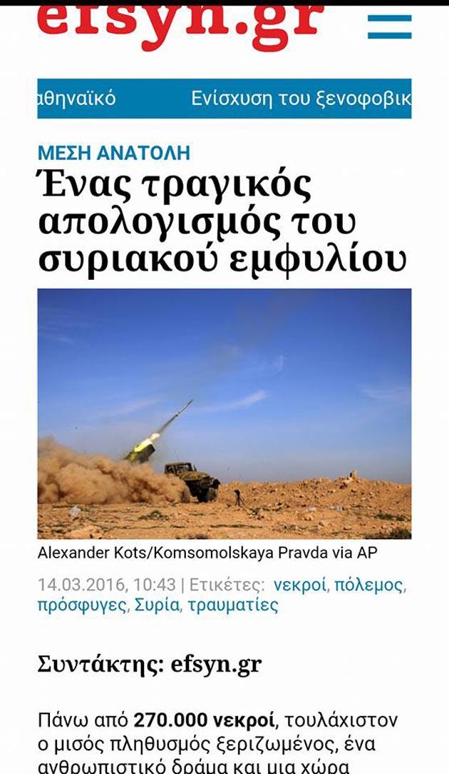 Στὴν Συρία ἀκόμη ...ἐμφύλιο βλέπουν οἱ πράκτορες!!!