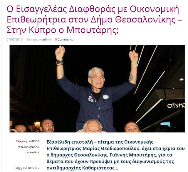 Συμβάσεις ἑκατομμυρίων μὲ ἑταιρεῖες ...φαντάσματα ἀπὸ τὸν Δῆμο Θεσσαλονίκης!!!4