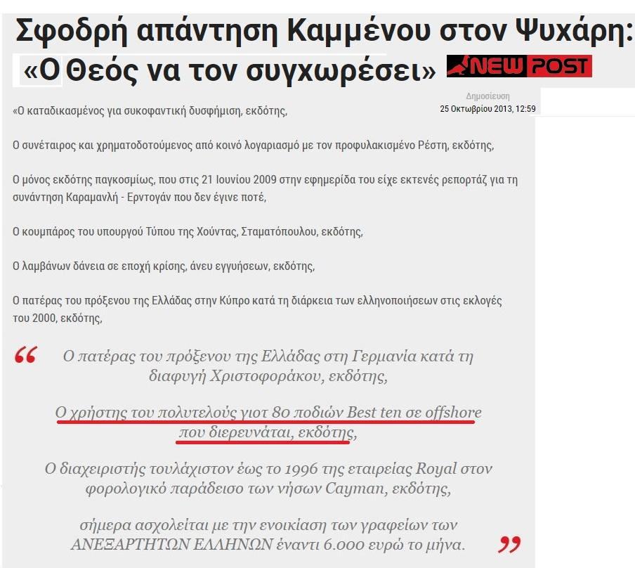 Τὰ ΜΜΕ φιμώνονται καλλίτερα μὲ δάνεια ποὺ ...ἐμεῖς πληρώνουμε!!!4