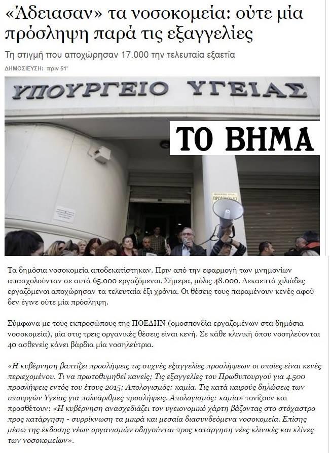 Τὰ νοσοκομεῖα καταῤῥέουν ἀλλὰ οἱ «δανειστές» ξεπληρώνονται δεκάρας!!!