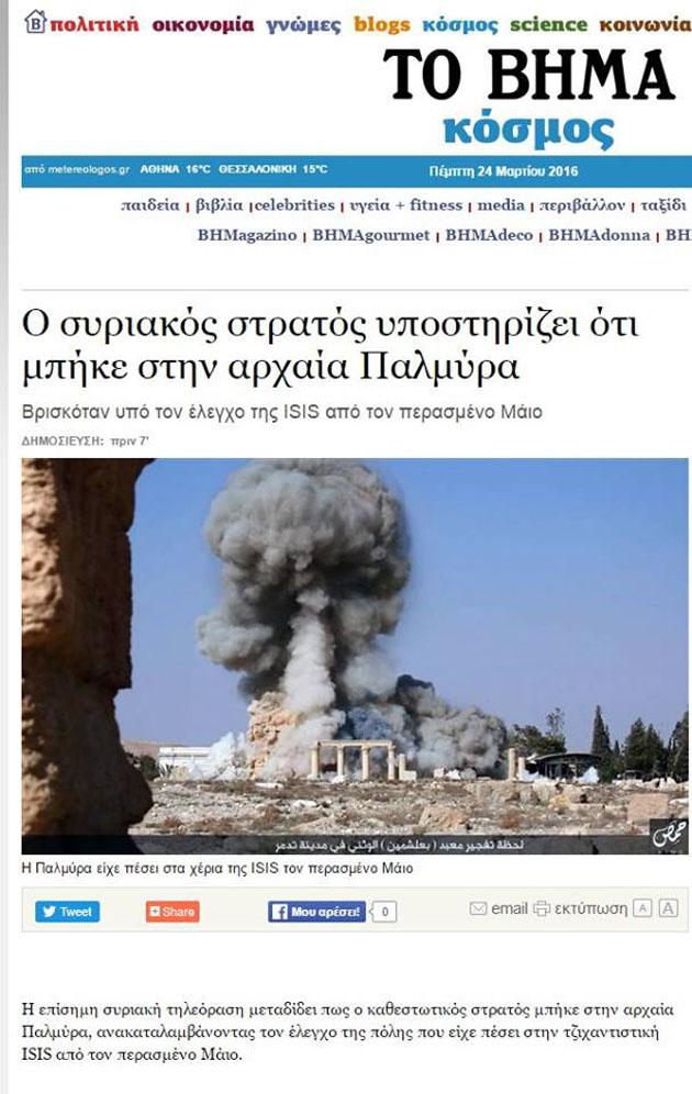 Τόσο αἷμα στὴν Συρία ἐπεὶ δὴ δὲν ἄρεσε ὁ Ἄσαντ...2