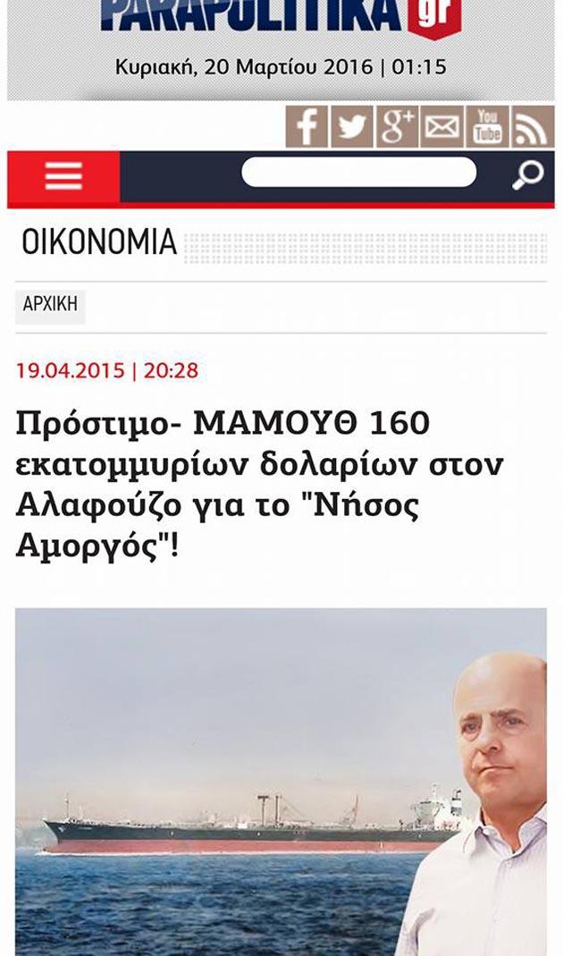 Ἀλαφοῦζος ὁ ...οἰκολόγος!!!1