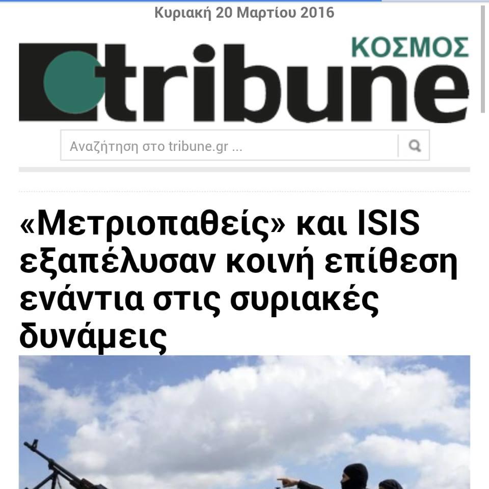 Ἀποκεφαλιστὲς κι ...«ἀνθρωπιστές» κατὰ προσφύγων!!!4