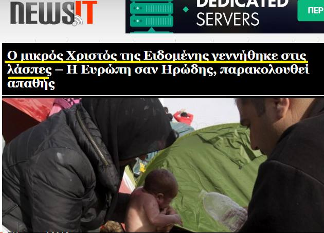 Ἐπαγγελματικὲς ἐξαπατήσεις ἀναγνωστῶν μὲ ...νεογέννητα!!!5