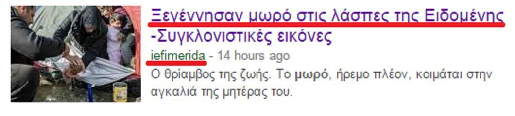 Ἐπαγγελματικὲς ἐξαπατήσεις ἀναγνωστῶν μὲ ...νεογέννητα!!!6