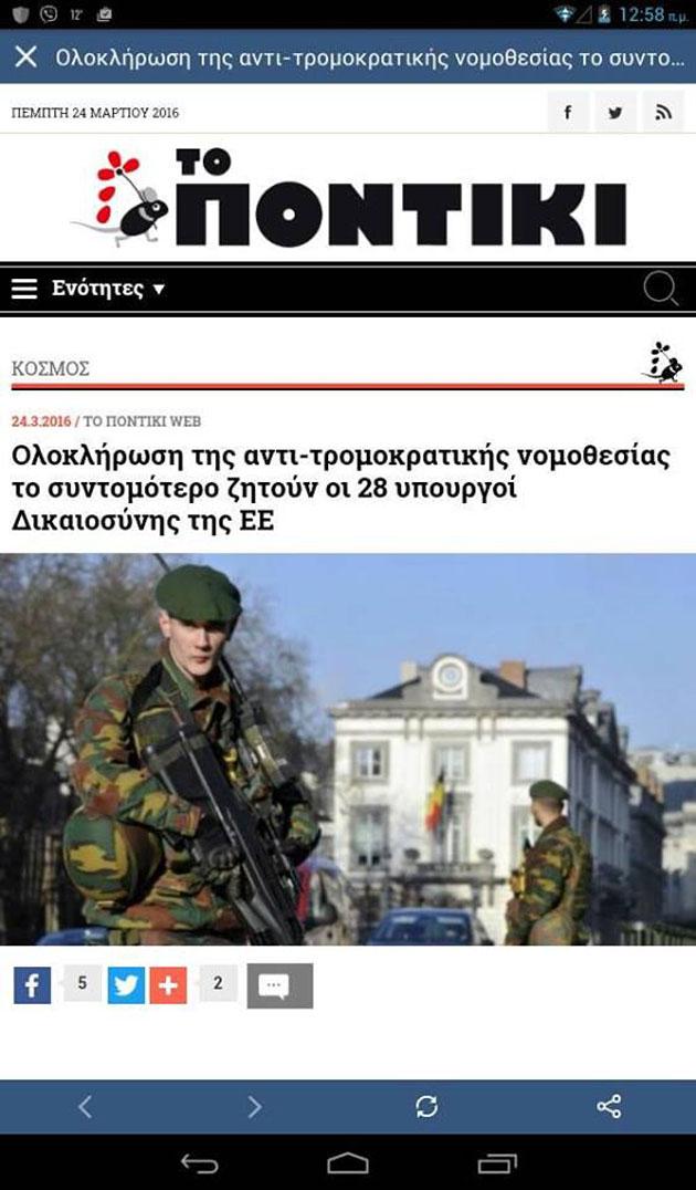 Ἡ «τρομοκρατία» μᾶς φέρνει πιὸ ...κοντά!!!