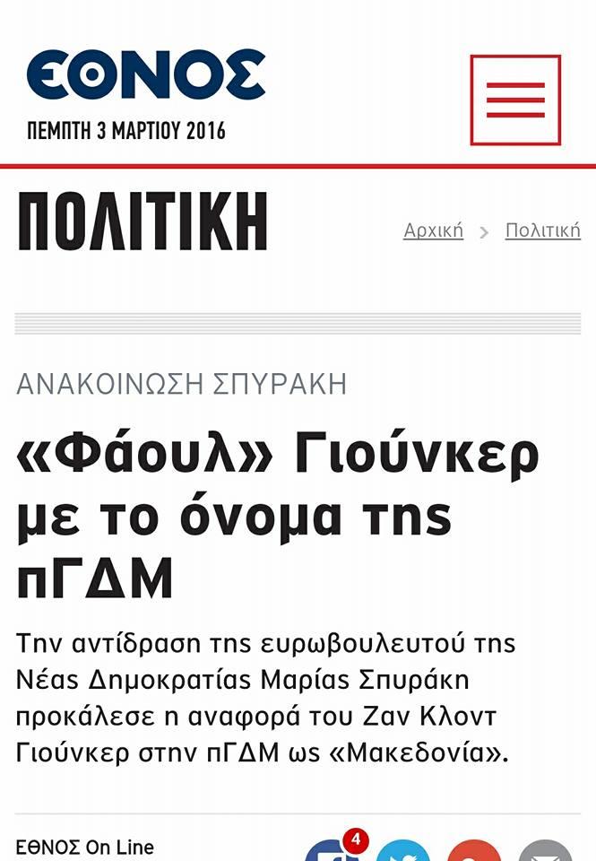 Ἡ ...«δημοσιογραφία» τῆς προπαγάνδας!!!3