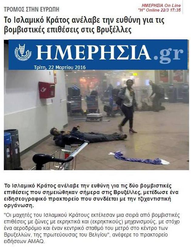 Ὁ ἀποκλεισμός τοῦ Ἰσραῆλ «ἕλκει» ...τρομοκρατικά κτυπήματα;6