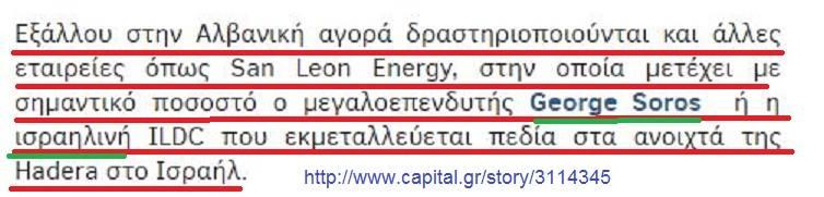 Ὅπου πετρέλαια καὶ οἱ (...γνωστοί) πετρελαιάδες!!!1